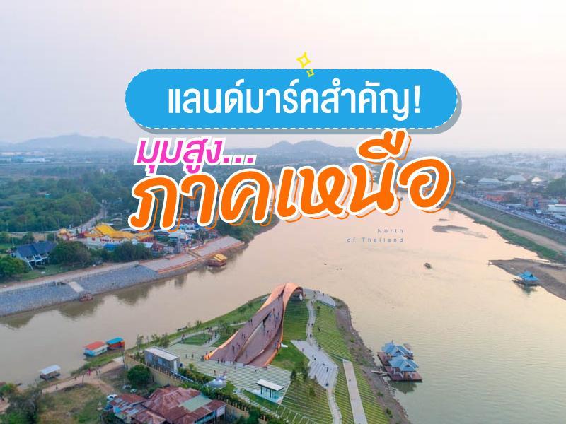 แลนด์มาร์คสำคัญ มุมสูง ภาคเหนือ เมืองไทย