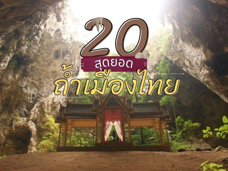 20 ถ้ำเมืองไทย น่าไปเยือนสักครั้ง