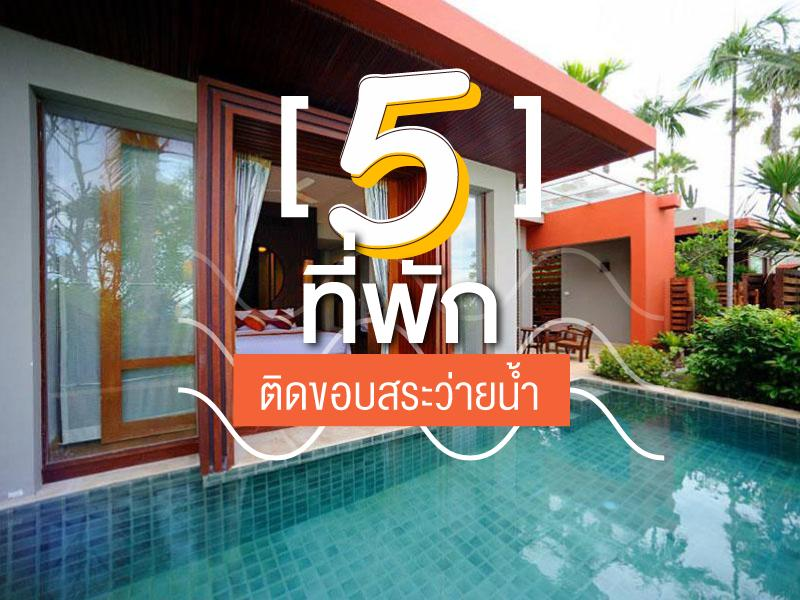 5 ที่พักมีสระว่ายน้ำ เปิดประตู้ปุ้บก็เล่นน้ำได้ปั้