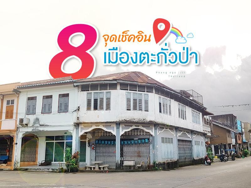 8 จุดเช็คอิน เมืองตะกั่วป่า พังงา