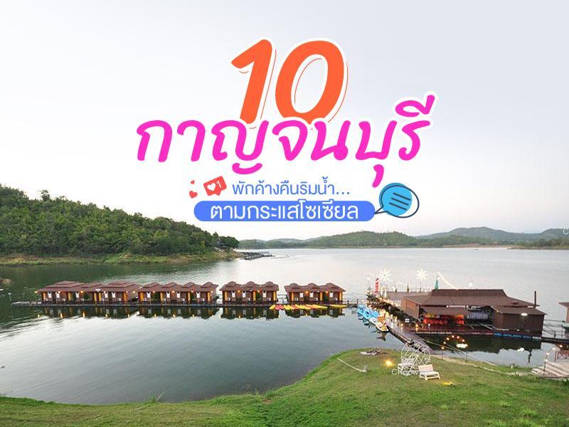 10 กาญจนบุรี พักค้างคืนริมน้ำตามกระแสโซเซียล