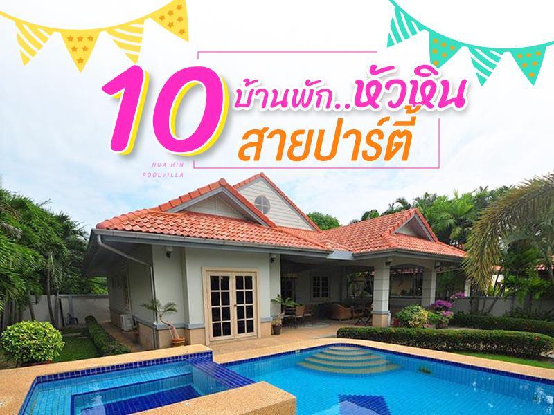 10 บ้านพักหัวหิน สายปาร์ตี้