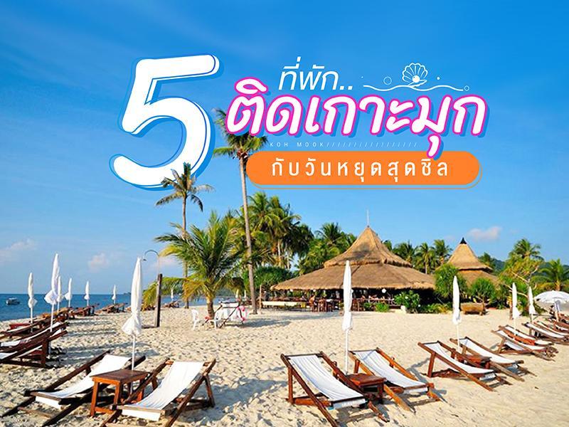 5 ที่พักติดเกาะมุก กับวันหยุดสุดชิล