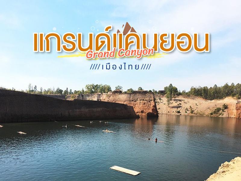 แกรนด์แคนยอนเมืองไทย