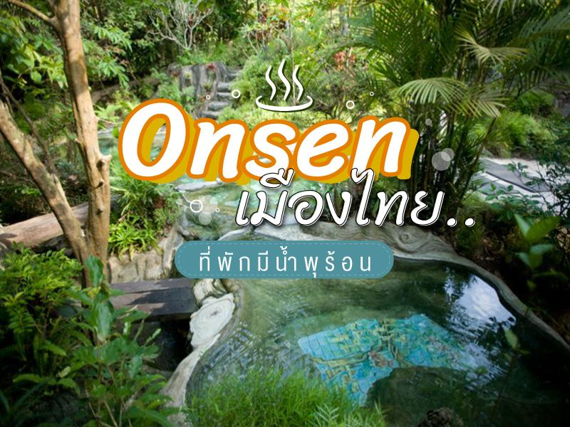 ที่พักมีน้ำพุร้อน นอนแช่ออนเซ็น ในเมืองไทย