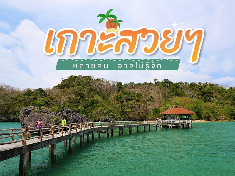 เกาะสวยๆ ที่หลายคน อาจไม่รู้จัก
