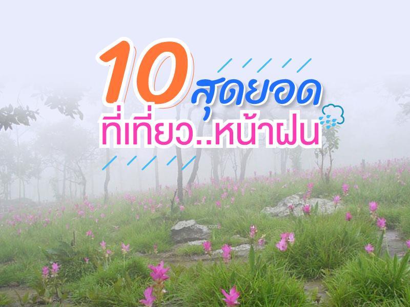 10 ที่สุดยอดที่เที่ยว หน้าฝน