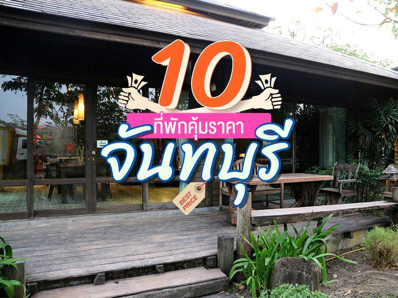 10 ที่พักคุ้มราคา พักสบาย จันทบุรี