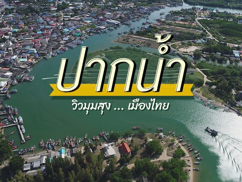 ปากน้ำ เมืองไทย