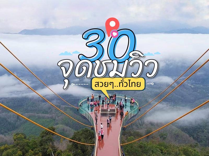 30 จุดชมวิว สวยๆ ทั่วไทย