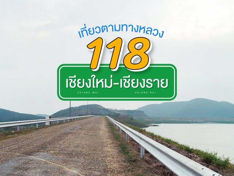 เที่ยวตามทางหลวง 118 เชียงใหม่ ดอยสะเก็ด เวียงป่าเ