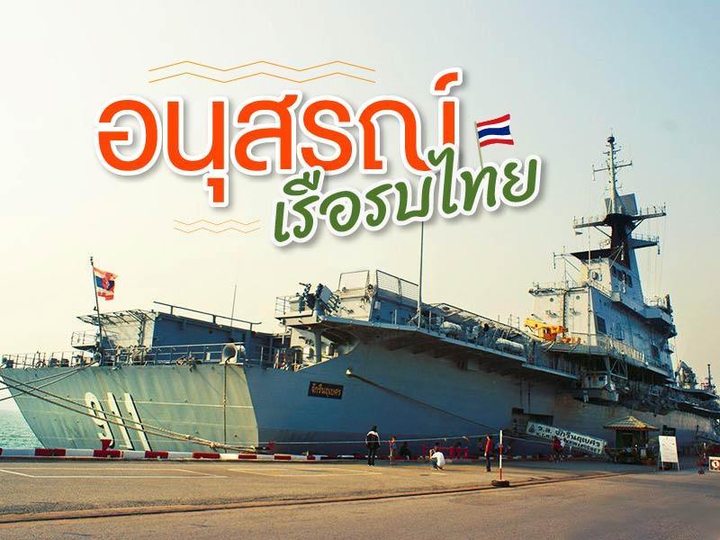 อนุสรณ์เรือรบไทย