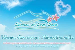 season of love song concert สวนผึ้ง