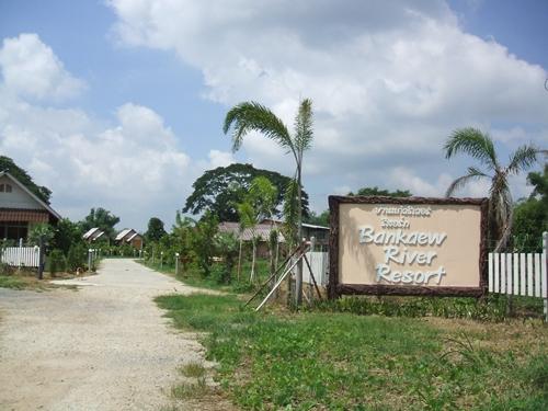 班卡河度假村