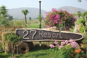 27 度假村