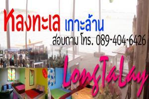 Long Talay Resort