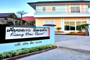 Kieng Dao Resort