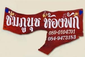 ชมภูนุช ห้องพัก