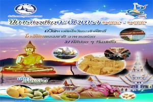 เทศกาลท่องเที่ยว มะม่วง อาหาร และของดีอำเภอบางคล้า ครั้งที่ ๑๐