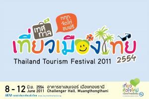 เทศกาลเที่ยวเมืองไทย ปี 2554