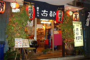 ร้านโคโตะ