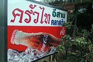 经典泰国Isan厨房