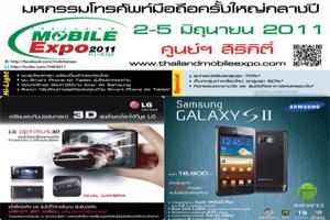 mobileexpo