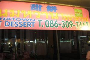 ร้านขนมหวานไชน่าทาวน์