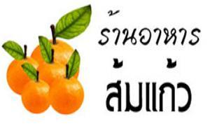 ส้มแก้ว