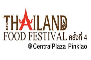 thailand food festival ครั้งที่ 4