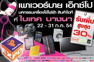 power buy expo
