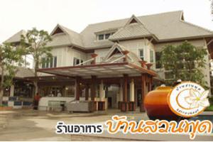Baan Suan Phut餐厅