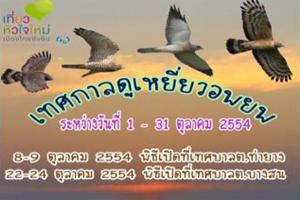 เทศกาลดูเหยี่ยวอพยพแห่งประเทศไทย