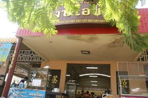 Phong Ocha Shop 2