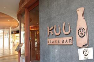 kuu and sake bar ศูนย์การค้าเควิลเลจ