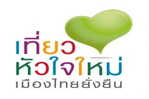 งานประเพณีสงกรานต์ภาคกลาง ประจำปี 2555