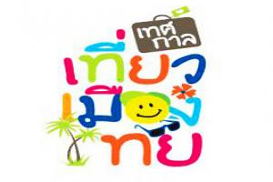 งานเทศกาลเที่ยวเมืองไทย