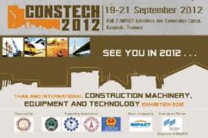 งานแสดงสินค้าเทคโนโลยีและการประชุมสัมมนานานาชาติด้านอุตสาหกรรมก่อสร้าง